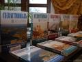 Новая книга о Севастополе
