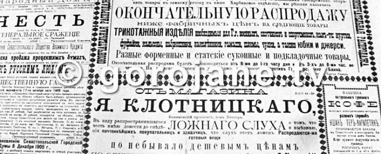 Крымский Вестник