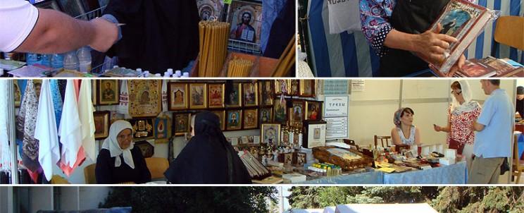 Православная ярмарка