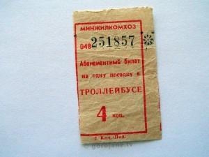 Билет на одну поездку