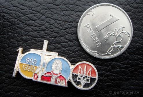 Крещение Руси по бандеровски