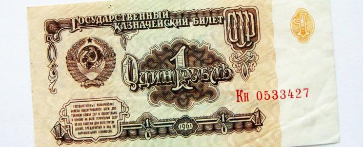 Один рубль в СССР